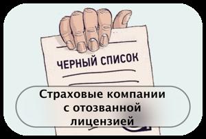 strahovye-s-otozvannoy-licenziey-chernyi-spisok